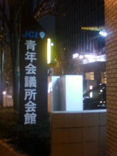 東京青年会議所と同じ場所にあります