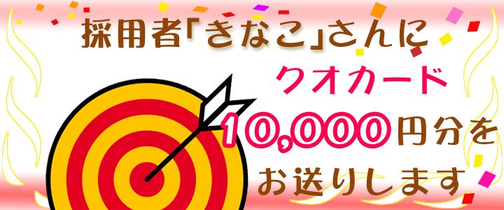 クオカード10,000円分プレゼント!