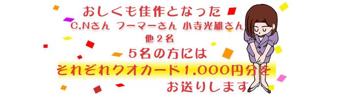 クオカード1,000円分プレゼント!